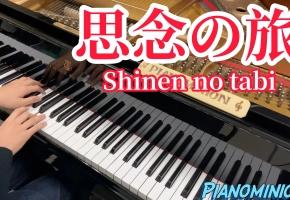"""【钢琴】""""思念の旅"""" 催泪的钢琴曲!"""