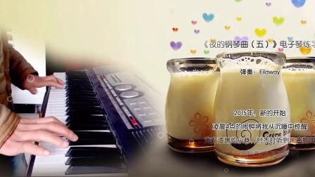 《夜的钢琴曲(五)》