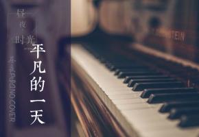钢琴演奏毛不易平凡的一天
