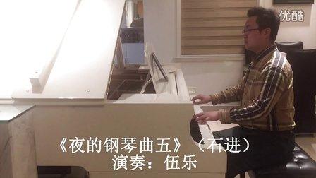 伍乐 《夜的钢琴曲五》石进