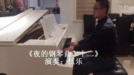 伍乐《夜的钢琴曲二十二》(另