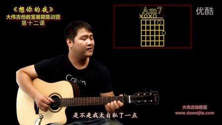 吉他弹唱关喆《想你的夜》