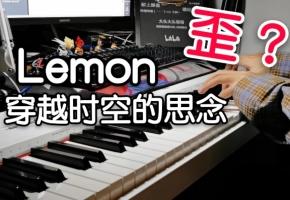 """""""歪""""到忘词的Lemon+穿越时空的思念 ,最后有花絮!直播录屏【钢琴】【即兴】"""