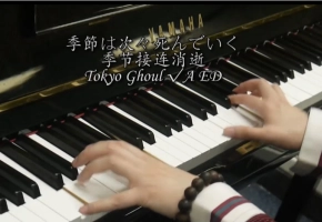 【骨头】东京吃货√A ED(季节接连消逝)钢琴