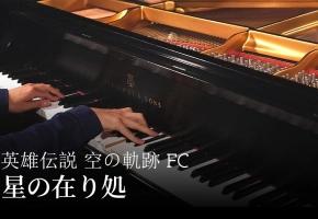 【Animenz】星の在り処 (星之所在) - 轨迹十五周年 钢琴改编