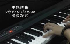 【骨头】Fly me to the moon中秋钢琴即兴