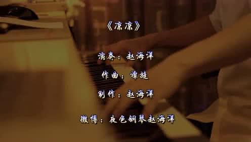 《凉凉》夜色钢琴曲 赵海洋钢琴版视频演奏