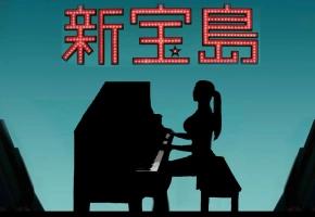 【钢琴】《新宝岛》/ p2附零基础教程  灵魂舞步注入!