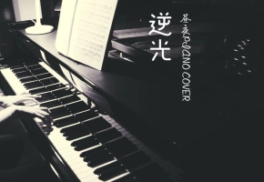 【钢琴】面对希望 逆着光 感觉爱存在的地方