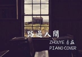 【钢琴】路过人间 爱都有期限