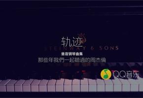 【昼夜钢琴】轨迹 | 那些年我们听过的周杰伦 vol.7