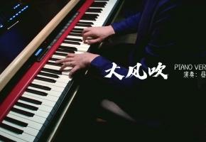 【钢琴】大风吹(微风版)