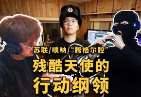 """串味的苏联/唢呐/""""腾格尔腔""""《残酷天使的行动纲领》(Feat. 大头哥哥、浑元)"""