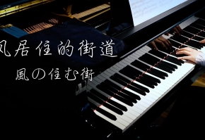 【钢琴】风居住的街道【高清音质】 风の住む街