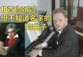 10首你听过但不知道名字的贝多芬的曲子
