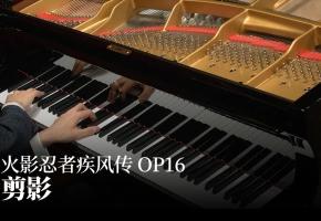 【Animenz】Silhouette - 火影忍者疾风传 OP16 钢琴版