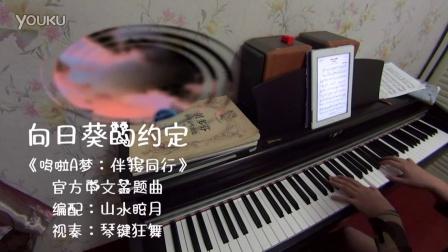 向日葵的约定 钢琴曲 哆啦A