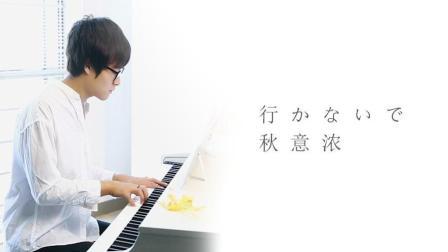 秋意浓-钢琴版