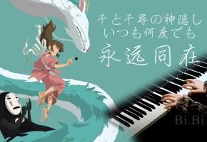 【钢琴】千与千寻片尾曲 Always with me (永远同在/与你同在)千と千尋の神隠し: いつも何度でも【Bi.Bi】