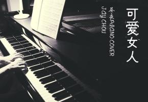 【昼夜钢琴】可爱女人|那些年我们听过的周杰伦 vol.42