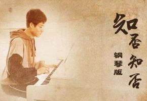 《知否知否》主题曲,钢琴版好听极了!