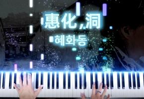 请回答1988插曲《惠化洞》钢琴演奏,永远温暖的双门洞!