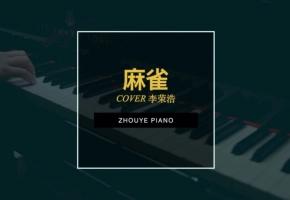 【昼夜钢琴】麻雀