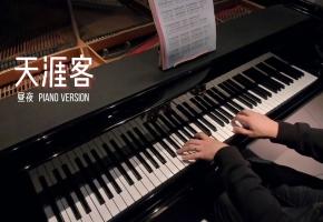 【昼夜钢琴】山河令 · 天涯客   任山高水远你在我也在
