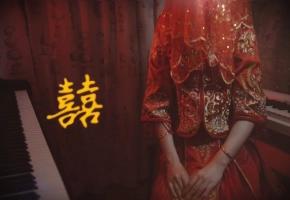 【钢琴】《囍》于黑夜中出嫁,你猜她怎么笑着哭来着
