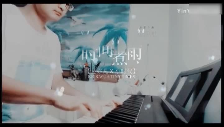 时间煮雨-钢琴曲 当初说一起闯天下 你们还记得吗