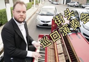 皮卡上的街头钢琴巡回演奏会