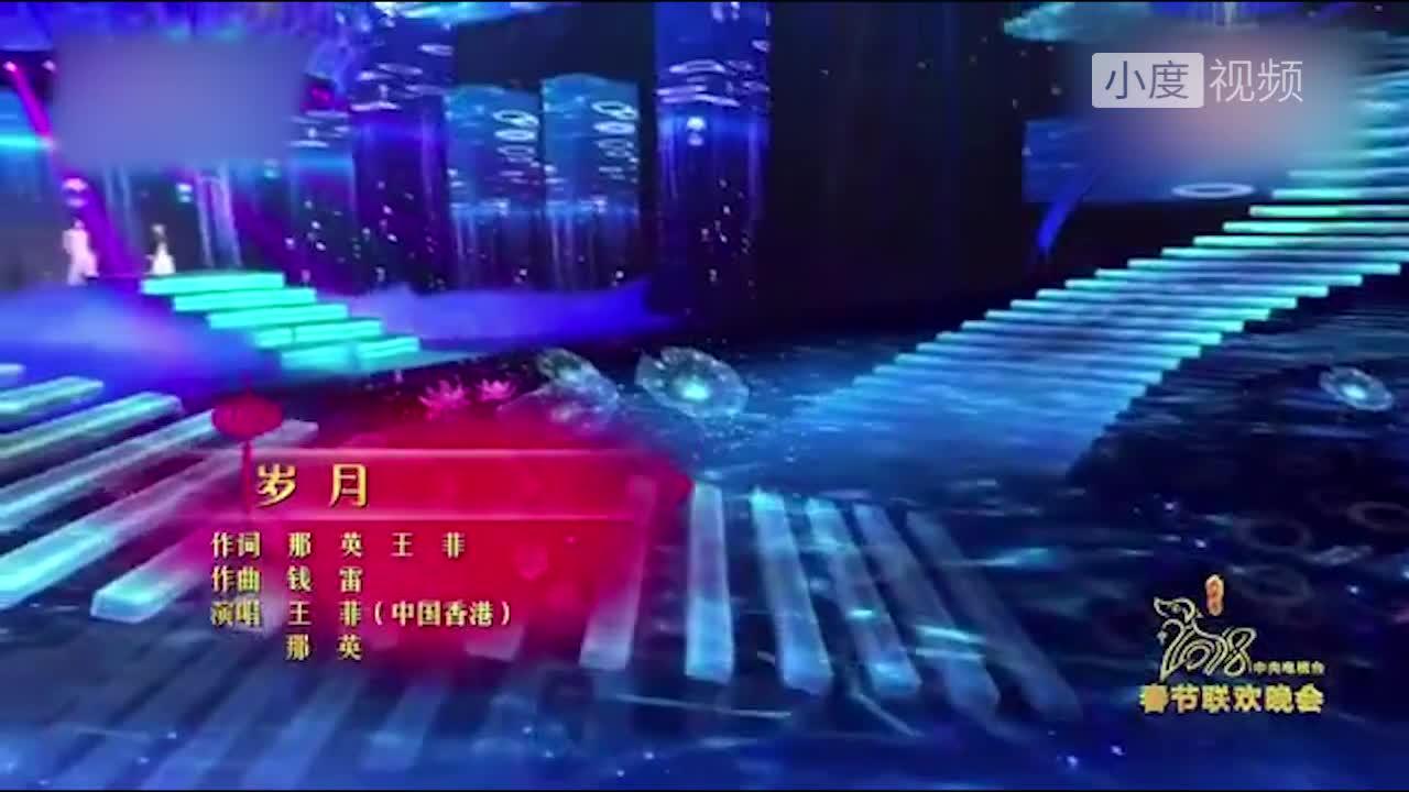 2018春节联欢晚会热门曲目《岁月》钢琴谱