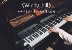 【钢琴】《Windy Hill》神仙旋律,不容错过的治愈系纯音乐
