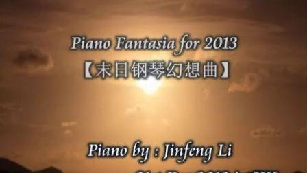 【末日钢琴幻想】Piano
