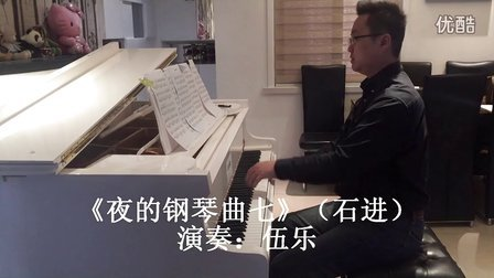 伍乐《夜的钢琴曲七》(我在想