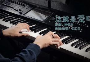 即兴改编一首钢琴版《这就是爱吗》,你们喜