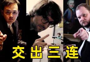 镇站神曲!钢琴区OVA三叔首次合体...