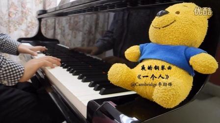 《一个人》 选自夜的钢琴曲一