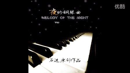 夜的钢琴曲7