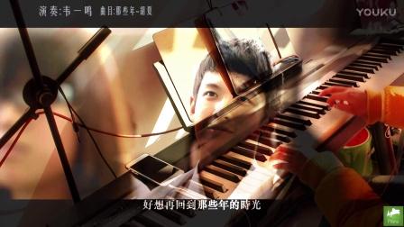 韦一鸣 《钢琴》那些年