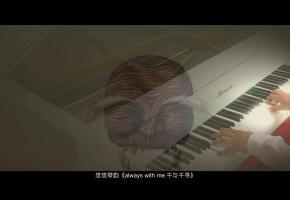 【钢琴】#儿童节快乐#千与千寻《Always With Me》,这份勾起童年回忆的旋律,当年有多少人为之而着迷呢?#二次元#