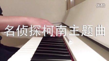 名侦探柯南主题曲钢琴版
