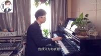 红尘客栈钢琴 钢琴曲 写轮指即兴演奏