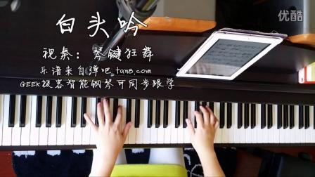 风中奇缘 白头吟 钢琴曲