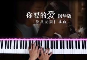 戴佩妮-你要的爱钢琴版(流星花园插曲)