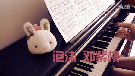 泡沫 邓紫棋 钢琴演奏
