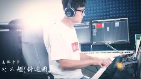 易烊千玺-对不起(舒适圈)-文武贝钢琴版