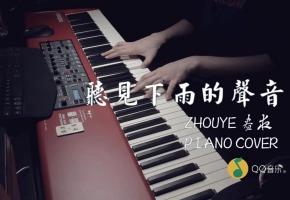 【昼夜钢琴】听见下雨的声音 那些年我们听过的周杰伦 vol.29