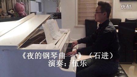 伍乐《 夜的钢琴曲一》(一个