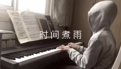 《时间煮雨》!!,乐谱传送门:http: